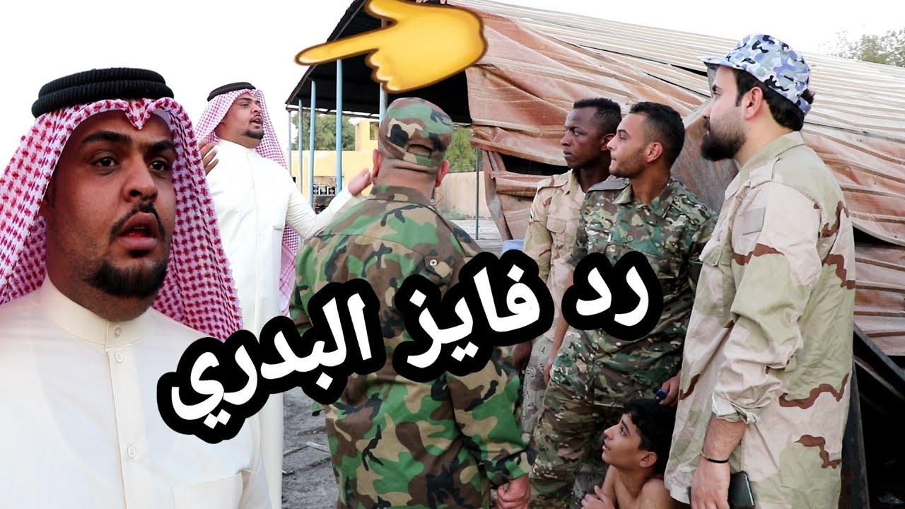 رد فايز البدري على اهانه الطفل العراقي