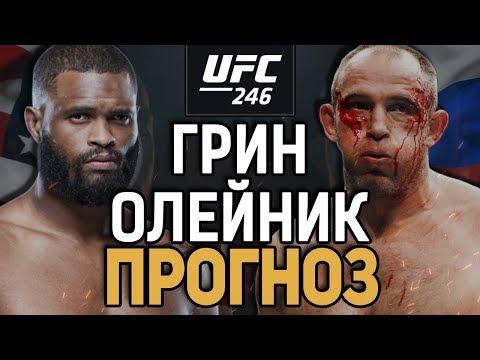 ТРЕТЬЕ ПОРАЖЕНИЕ ДЛЯ ОЛЕЙНИКА? Морис Грин vs Алексей Олейник / Прогноз к UFC 246