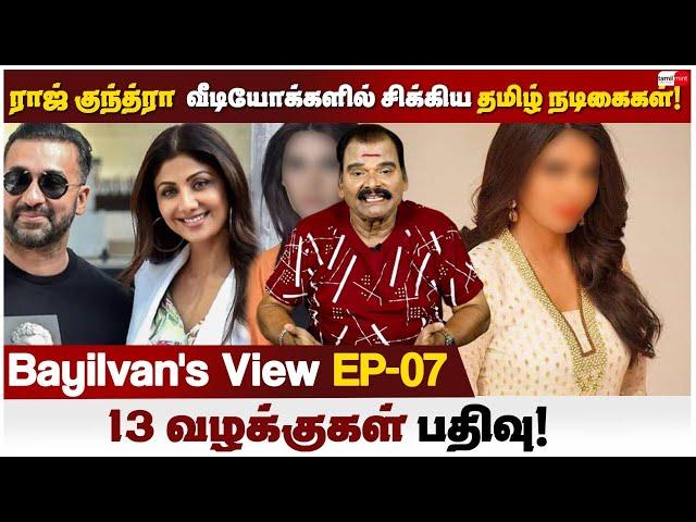 ராஜ் குந்த்ரா வழக்கு: சிக்கிய தமிழ் நடிகைகள்! Bayivans view