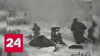 Смотреть видео Победы Красной Армии и четвертое избрание Франклина Рузвельта - Россия 24 онлайн