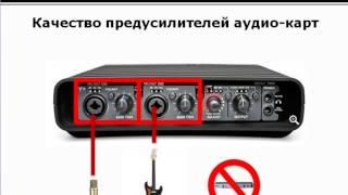 Музоборудования, урок 1. Виды и зарактеристики звуковых карт