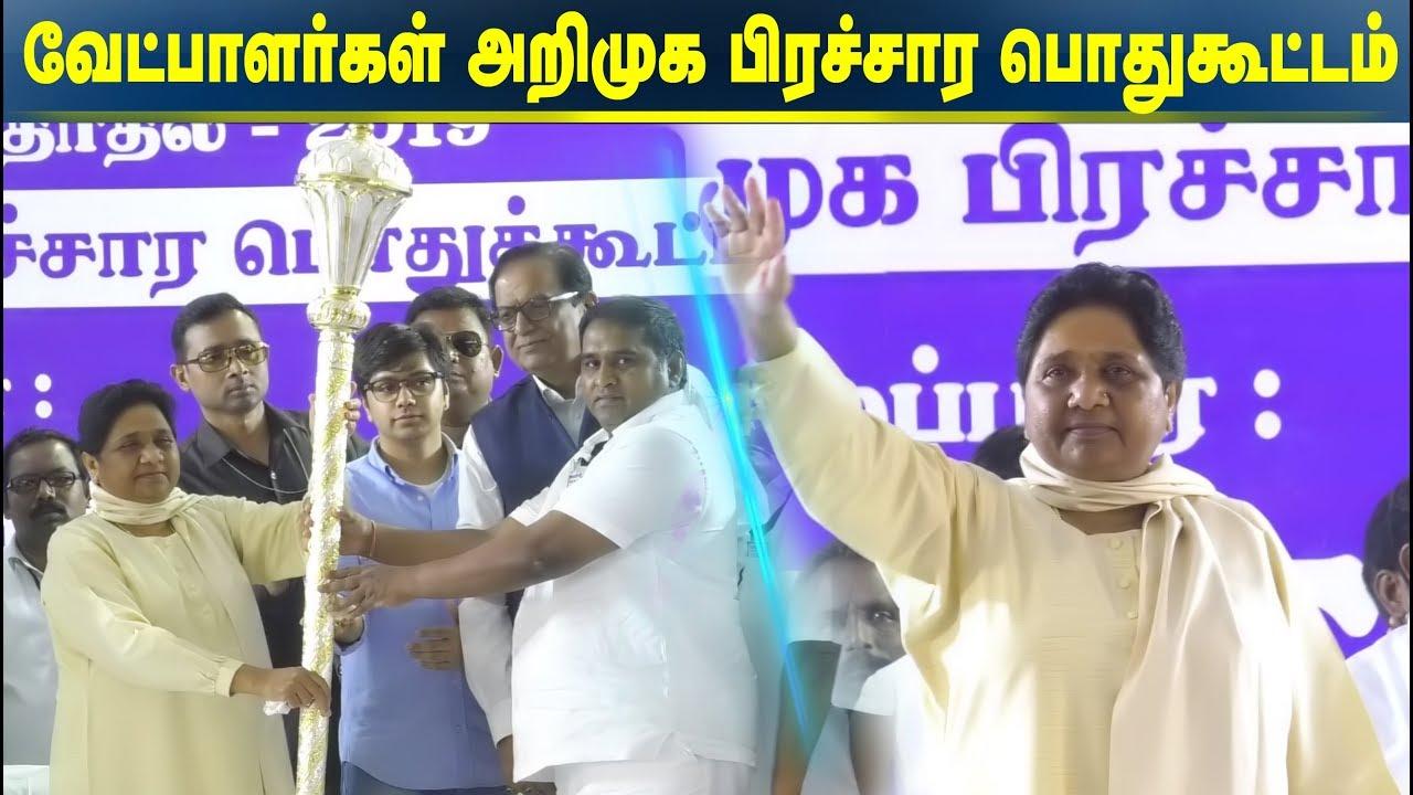 Behenji Mayawati in Chennai (10.04.2019) வேட்பாளர்கள் அறிமுக பிரச்சார பொதுக்கூட்டம் | Bahujan TV