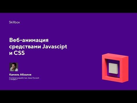 Веб-анимация средствами Javascipt и CSS