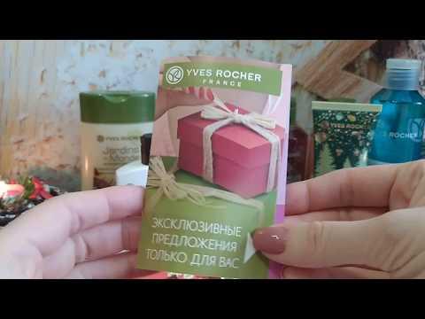 Покупки в бутике Ив Роше/// январь 2020