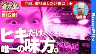 回胴リベンジャー遊太郎 vol.15