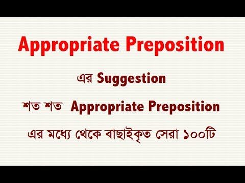 Selected Appropriate Prepositions | HSC ,SSC,JSC & Job English