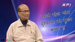 यस्तो रहेछ प्लेन दुरघटना को मुख्य कारण | Narayan Dangol on Talk Show