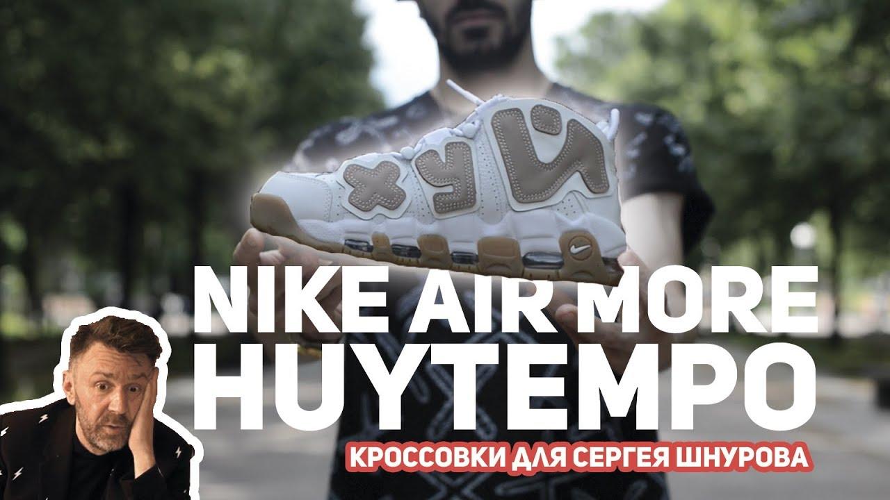Тема вернулся из Грузии! Распаковка Nike Air Max Craze Vintage за .