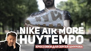 Nike Air More Huytempo. Коллаборация со Шнуром