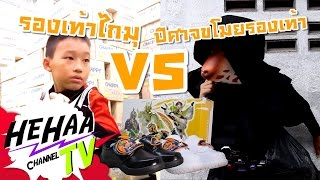 รองเท้าเเปลงร่าง masked Rider Gaim กู้โลก !!!