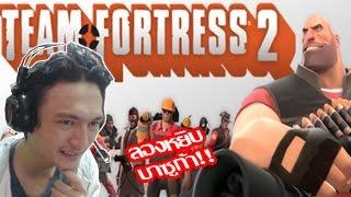 Team fortress 2 :-ลองเล่นบาซูก้า! ระเบิดมันส์โครต!