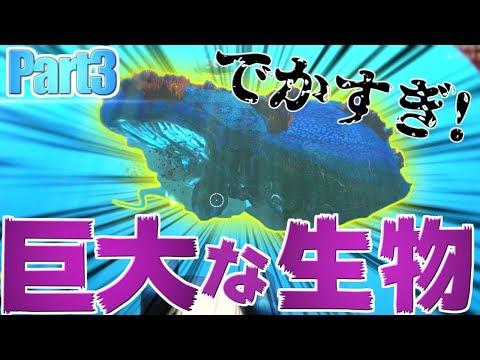 【サバイバル実況】魚ではなくエイリアン!?:Part3【Subnautica】