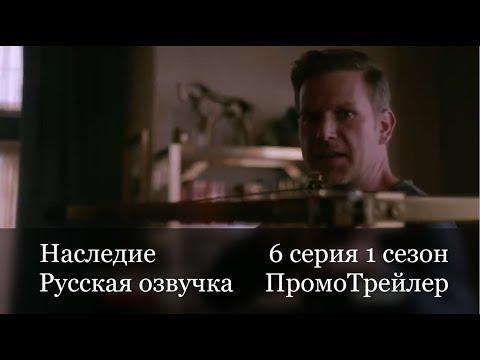 Наследие Legacies 1 сезон 6 серия Промо | Legacies 1x06 | Mombie Dearest Трейлер с русская Озвучкой