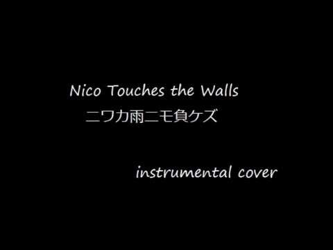 「ニワカ雨ニモ負ケズ」NICO Touches the Walls (instrumental cover)