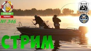 ▶️Russian fishing 4 - № 346  ''А ЧТО ЭТО ТУТ У ВАС ЛОВИТСЯ?'' - Kima STREAM - BANDA 77