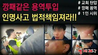 북부지방법원 앞 1인시위 현장 죽은태아 살려내라!!!!