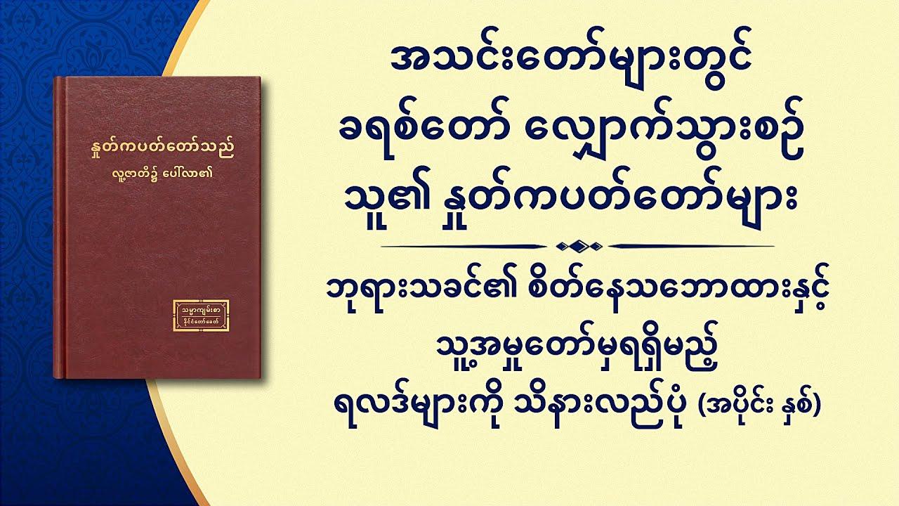 ဘုရားသခင်၏ စိတ်နေသဘောထားနှင့် သူ့အမှုတော်မှရရှိမည့် ရလဒ်များကို သိနားလည်ပုံ (အပိုင်း နှစ်)