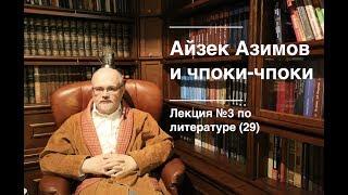 029. Айзек Азимов и чпоки-чпоки