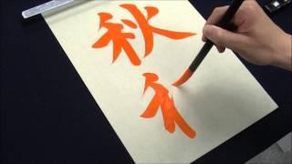 【書道習字お手本】行書体の基本的な書き方 How to write basic cursive writing