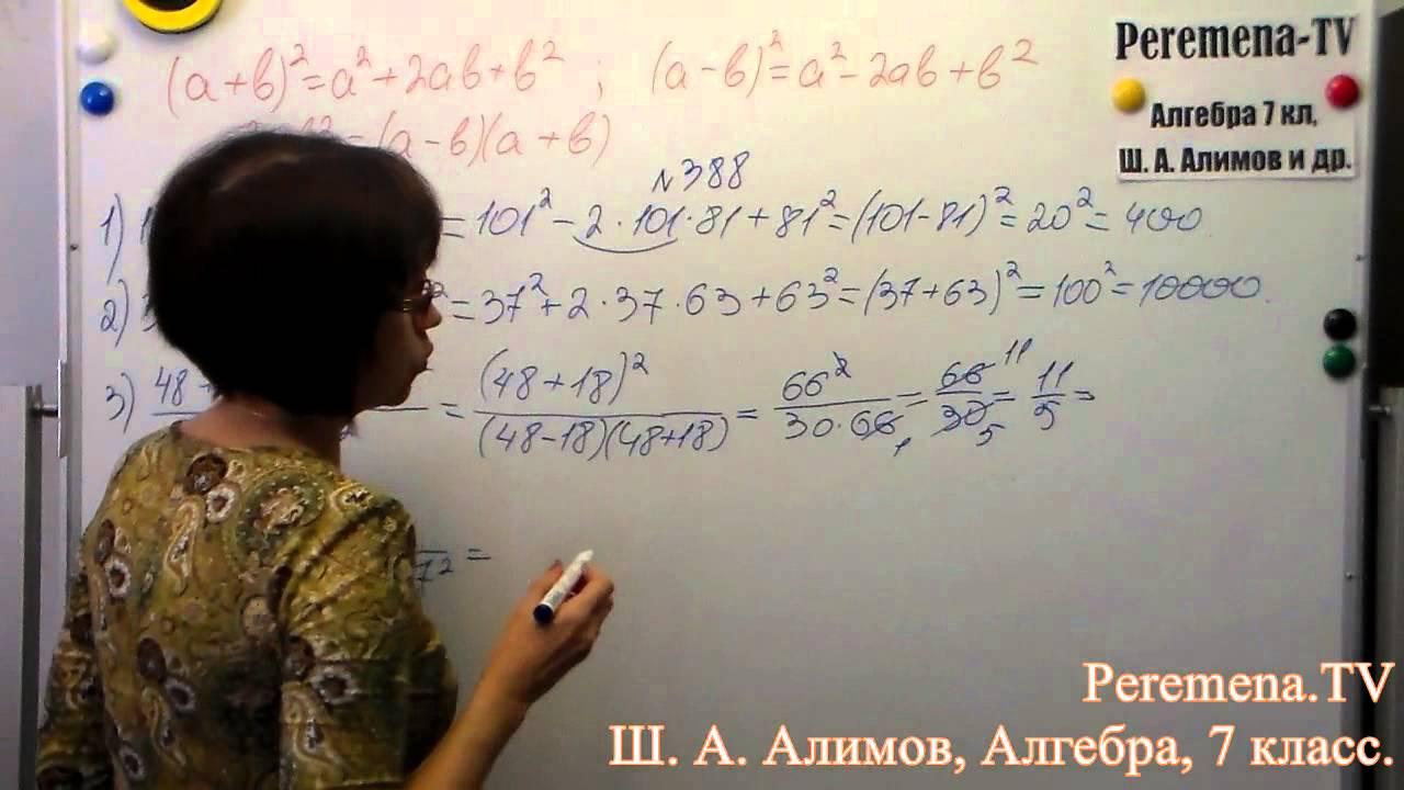 Видео Уроки Гдз 7 Класс Алимов