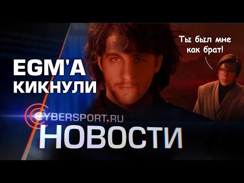 Новости: Почему EGM покинул The Alliance и кто пытается оспорить права Valve на Dota2