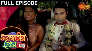 Saraswatir Prem - Episode 08 | 14 Dec 2020 | Sun Bangla TV Serial | Bengali Serial