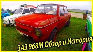 ЗАЗ 968М «Запорожец» обзор и история модели. Классические автомобили 80-х
