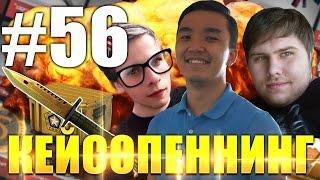 КЕЙСОПЕННИНГ #56 - CSGO - В ПОИСКАХ НОЖА ЛОРА!