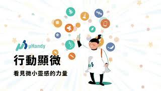 uHandy 行動顯微@臺灣教育科技展_短影片
