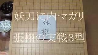 妖刀の内マガリ 張栩の実戦3型 MR囲碁1442 c