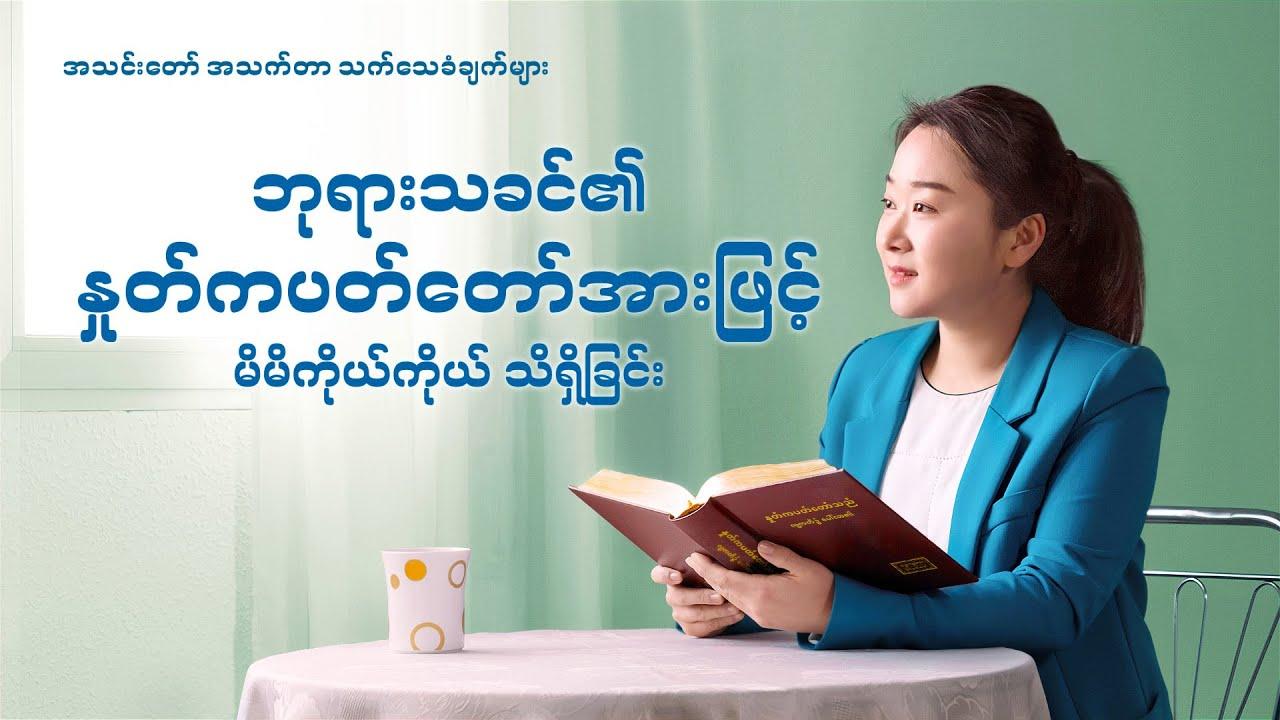 ဘုရားသခင်၏နှုတ်ကပတ်တော်အားဖြင့် မိမိကိုယ်ကိုယ် သိရှိခြင်   Myanmar Christian Testimony Video