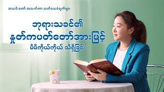 ဘုရားသခင်၏နှုတ်ကပတ်တော်အားဖြင့် မိမိကိုယ်ကိုယ် သိရှိခြင် | Myanmar Christian Testimony Video