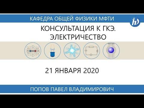 Консультация к ГКЭ по физике. Классическая физика (Попов П.В.)