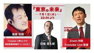 YouTube動画:尾原和啓 × 田端信太郎 × 小野たいすけ「東京の未来」