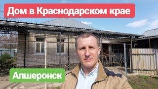 Дом в г. Апшеронске / Цена 2 500 000 рублей / Недвижимость в Краснодарском крае