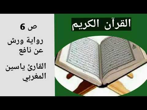 صفحة 6 من القرآن برواية ورش page 6 du coran (warsh)