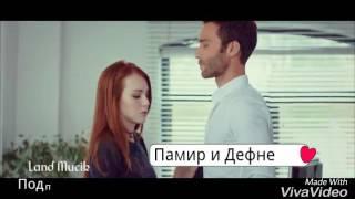 Памир и Дефне/Любовь Напрокат