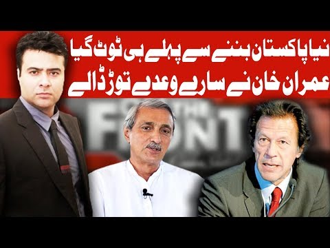 On The Front with Kamran Shahid | 31 July 2018 | Dunya News