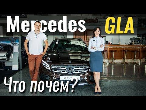 Mercedes-Benz GLA-Class X156 Кросовер