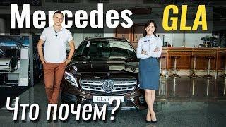 Mercedes GLA 2018 // Infocar