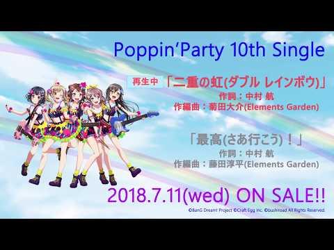 【試聴動画】Poppin'Party 10th Single 「二重の虹(ダブル レインボウ)/最高(さあ行こう)!」(7/11発売!!)