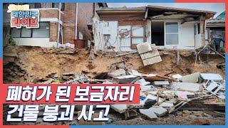 '폐허가 된 보금자리' 건물 붕괴 사고인가 인재인가? …