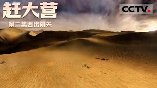 《赶大营》 第二集 天津商人西出阳关艰辛跋涉 他们经历了怎样九死一生的时刻?【CCTV纪录】 - YouTube