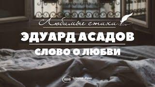 """ЛЮБИМЫЕ СТИХИ. Эдуард Асадов. """"Слово о любви"""""""