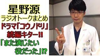星野源ラジオトークまとめです。 ドラマコウノドリの続編キター!!2017...