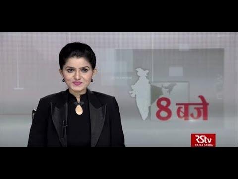 Hindi News Bulletin | हिंदी समाचार बुलेटिन – 22 January, 2020 (8 Pm)