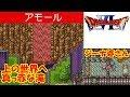 【HD】DQ6攻略#10『アモール:ジーナ婆さん/上の世界/真っ赤な滝』|[ドラクエ6/ドラゴンクエスト6]