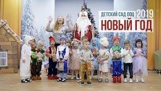 Новый год в детском саду ООЦ / Большой фильм