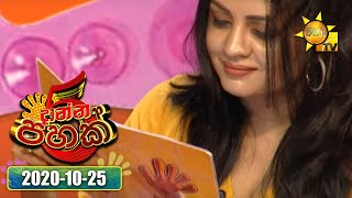 Hiru TV | Danna 5K Season 2 | EP 180 | 2020-10-25 Thumbnail