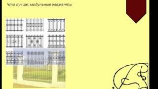 Кованые изделия. Презентация художественной ковки(Презентация Мастерской художественной ковки. В презентации раскрыт вопросы целесообразности применения..., 2011-01-13T11:29:38.000Z)